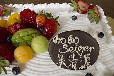Go Seigen Birthday Cake 379
